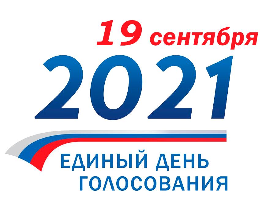 В избирательной комиссии Саратовской области организована горячая линия для избирателей по вопросам, связанным с выборами депутатов Госдумы Федерального Собрания Российской Федерации